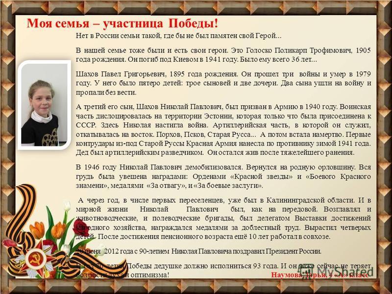 Нет в России семьи такой, где бы не был памятен свой Герой... В нашей семье тоже были и есть свои герои. Это Голоско Поликарп Трофимович, 1905 года рождения. Он погиб под Киевом в 1941 году. Было ему всего 36 лет... Шахов Павел Григорьевич, 1895 года