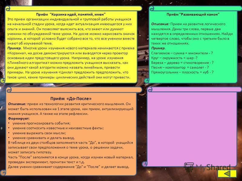 Приём Корзина идей, понятий, имен Это прием организации индивидуальной и групповой работы учащихся на начальной стадии урока, когда идет актуализация имеющегося у них опыта и знаний. Он позволяет выяснить все, что знают или думают ученики по обсуждае