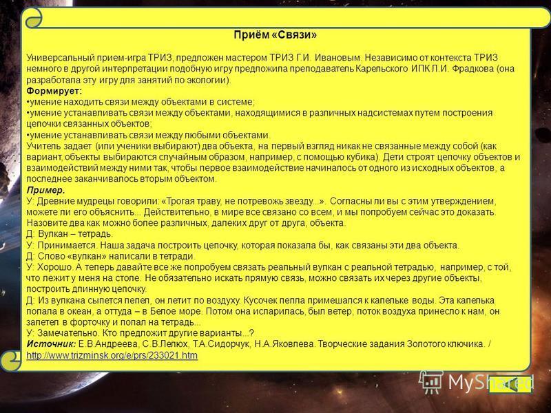 Приём «Связи» Универсальный прием-игра ТРИЗ, предложен мастером ТРИЗ Г.И. Ивановым. Независимо от контекста ТРИЗ немного в другой интерпретации подобную игру предложила преподаватель Карельского ИПК Л.И. Фрадкова (она разработала эту игру для занятий