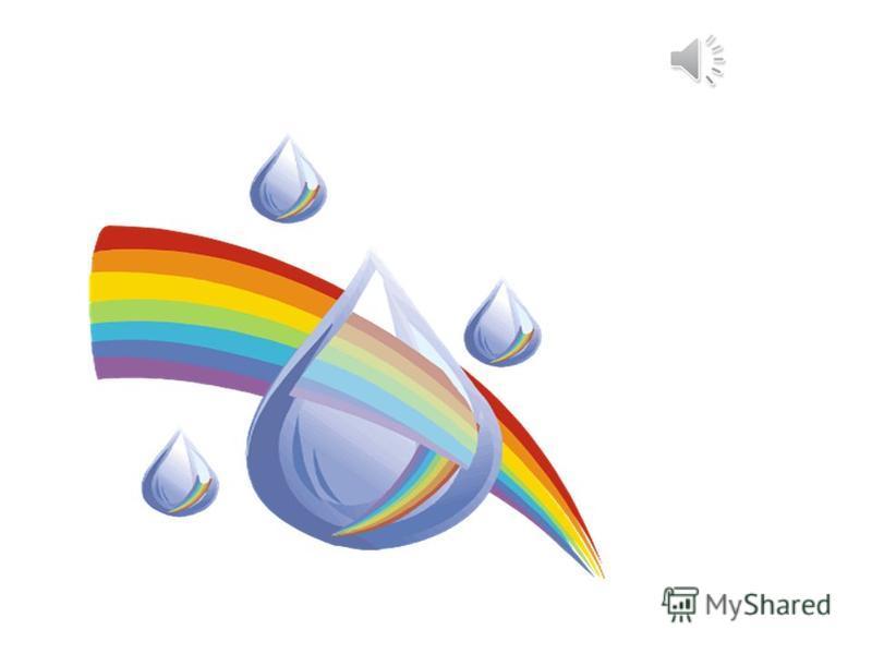 Почему мы видим радугу в небе? Солнечный свет проходит на землю через воздушную оболочку нашей планеты. После дождя в небе остаётся много мелких капелек воды. Преломляясь в них, солнечный свет и образует радугу.