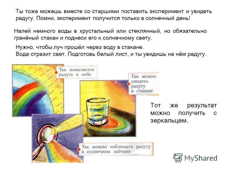 Ты знаешь, сколько цветов в радуге и как они называются? Ньютон подметил, что эти цвета всегда рас  положены в одном порядке. Его можно легко запомнить так: