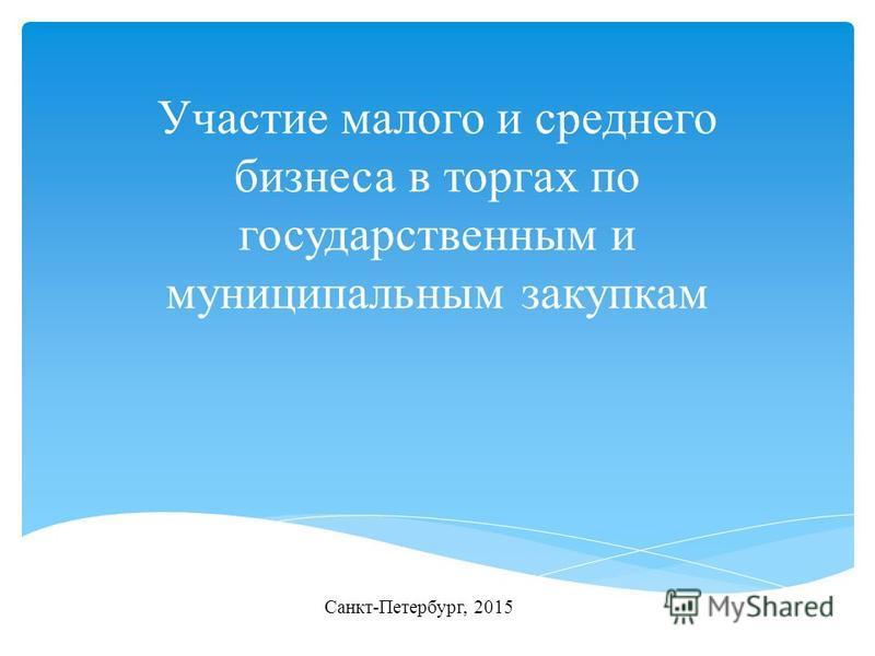 Участие малого и среднего бизнеса в торгах по государственным и муниципальным закупкам Санкт-Петербург, 2015