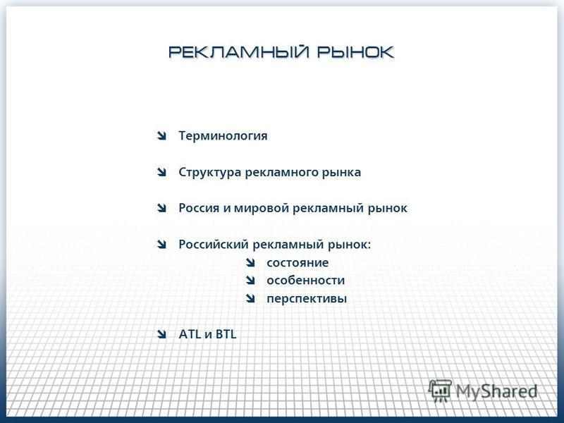 РЕКЛАМНЫЙ РЫНОК Терминология Структура рекламного рынка Россия и мировой рекламный рынок Российский рекламный рынок: состояние особенности перспективы ATL и BTL
