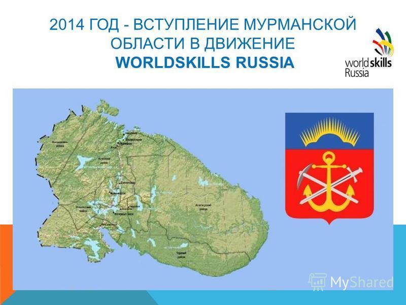 2014 ГОД - ВСТУПЛЕНИЕ МУРМАНСКОЙ ОБЛАСТИ В ДВИЖЕНИЕ WORLDSKILLS RUSSIA