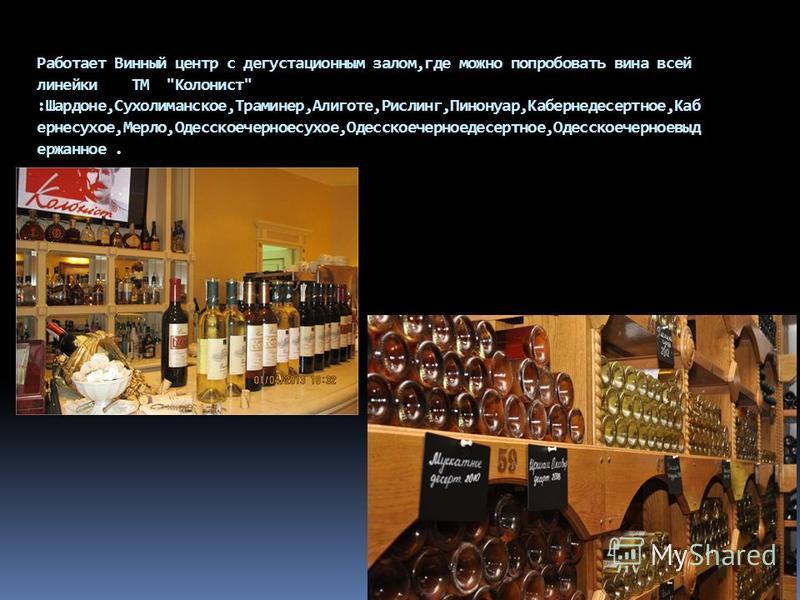 Работает Винный центр с дегустационным залом,где можно попробовать вина всей линейки ТМ