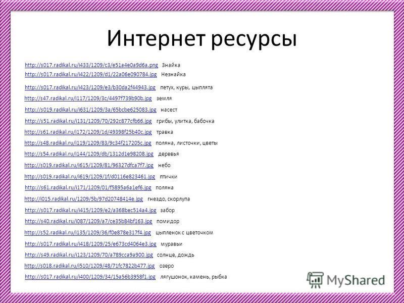 Интернет ресурсы http://s017.radikal.ru/i433/1209/c3/e51a4e0a9d6a.pnghttp://s017.radikal.ru/i433/1209/c3/e51a4e0a9d6a.png Знайка http://s017.radikal.ru/i422/1209/d1/22a06e090784.jpghttp://s017.radikal.ru/i422/1209/d1/22a06e090784. jpg Незнайка http:/
