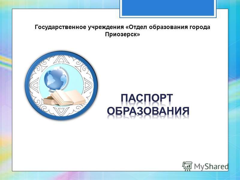 Государственное учреждения «Отдел образования города Приозерск»