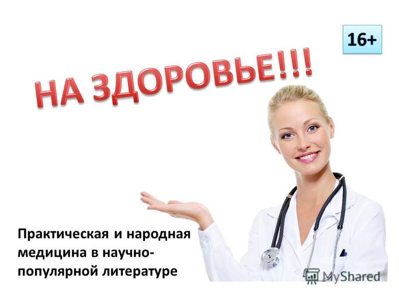 Практическая и народная медицина в научно- популярной литературе