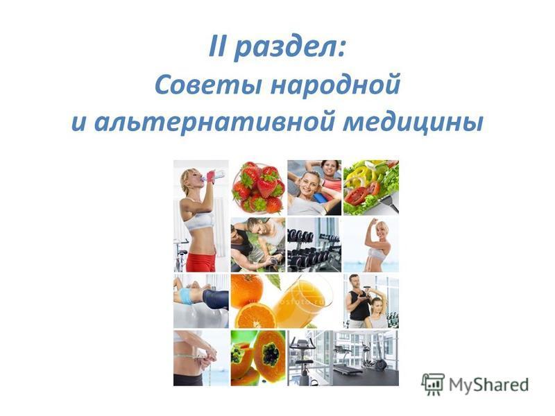 II раздел: Советы народной и альтернативной медицины