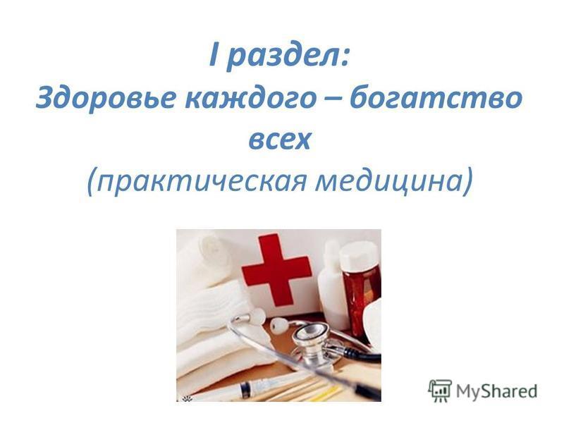 I раздел: Здоровье каждого – богатство всех (практическая медицина)