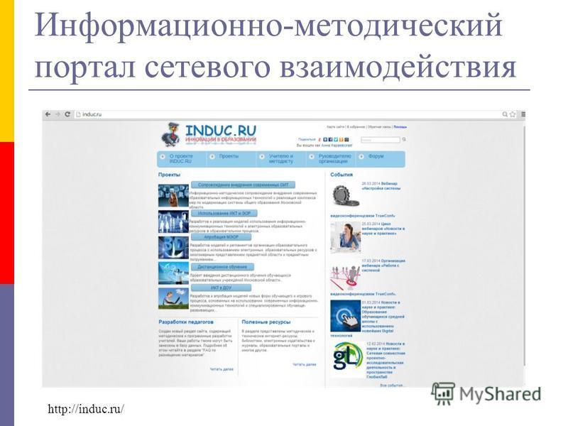 Информационно-методический портал сетевого взаимодействия http://induc.ru/