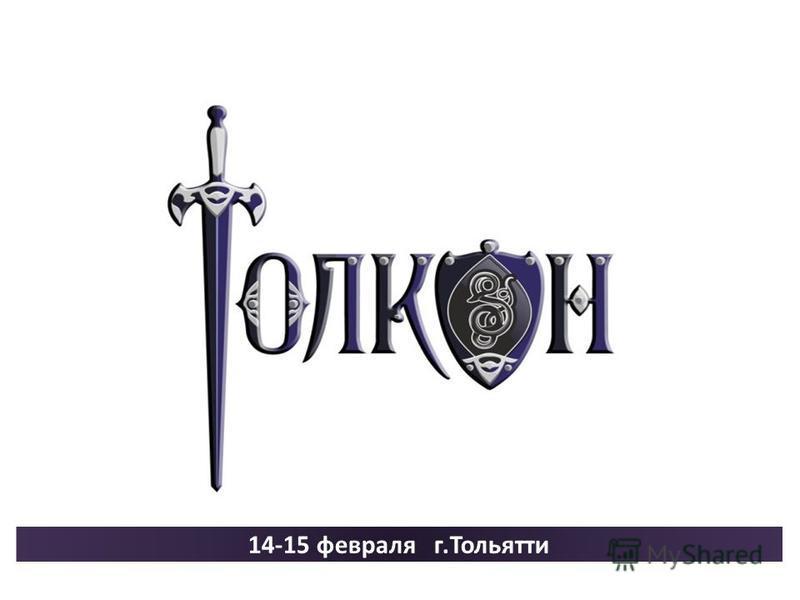 14-15 февраля г.Тольятти