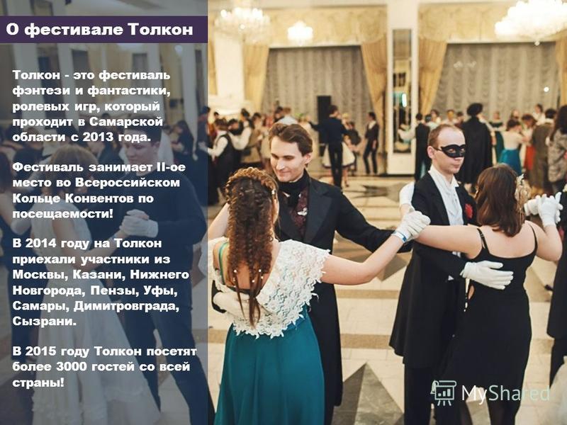 О фестивале Толкон Толкон - это фестиваль фэнтези и фантастики, ролевых игр, который проходит в Самарской области с 2013 года. Фестиваль занимает II-ое место во Всероссийском Кольце Конвентов по посещаемости! В 2014 году на Толкон приехали участники