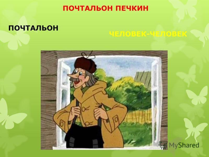 ПОЧТАЛЬОН ПЕЧКИН ЧЕЛОВЕК-ЧЕЛОВЕК ПОЧТАЛЬОН