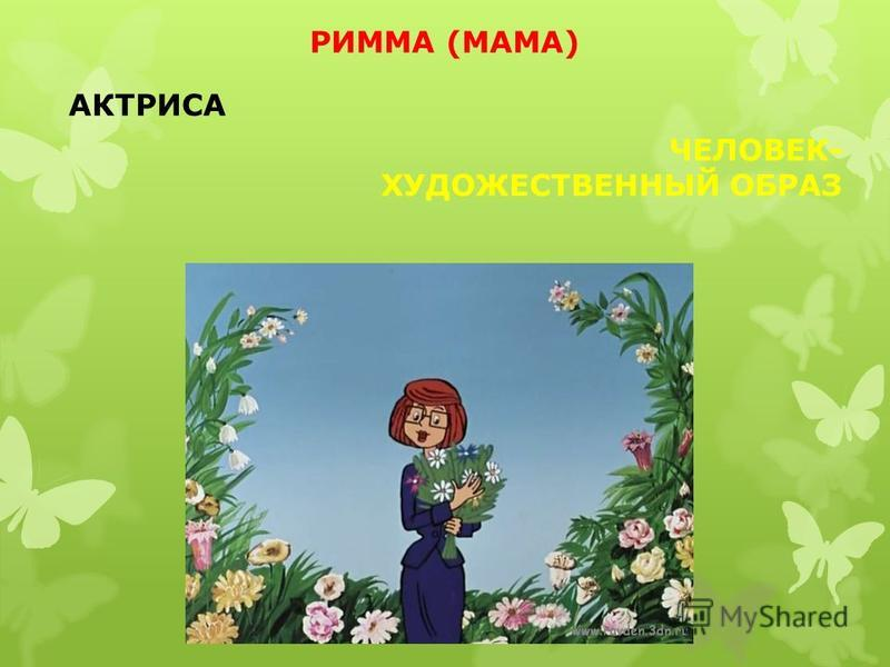 РИММА (МАМА) ЧЕЛОВЕК- ХУДОЖЕСТВЕННЫЙ ОБРАЗ АКТРИСА