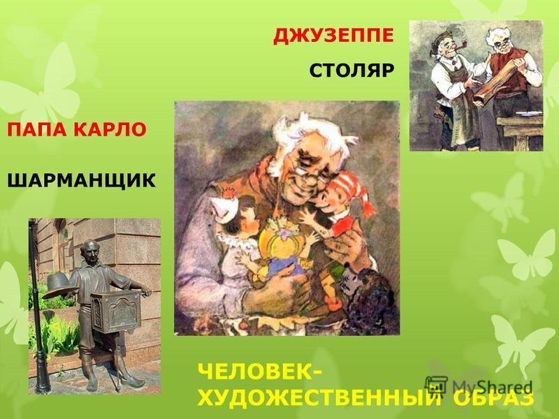 ПАПА КАРЛО ДЖУЗЕППЕ ЧЕЛОВЕК- ХУДОЖЕСТВЕННЫЙ ОБРАЗ ШАРМАНЩИК СТОЛЯР