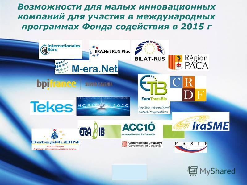 LOGO Возможности для малых инновационных компаний для участия в международных программах Фонда содействия в 2015 г