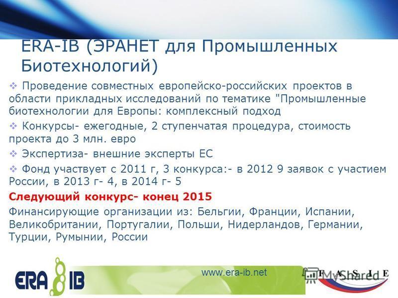 Проведение совместных европейско-российских проектов в области прикладных исследований по тематике