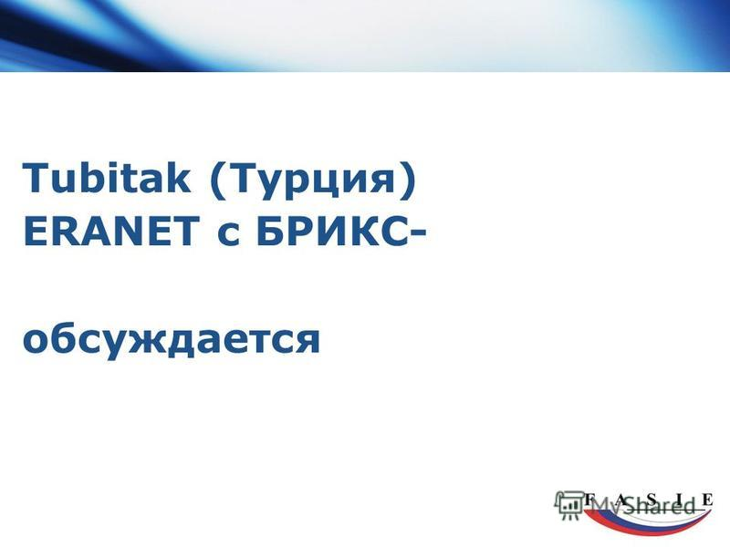 Tubitak (Турция) ERANET с БРИКС- обсуждается