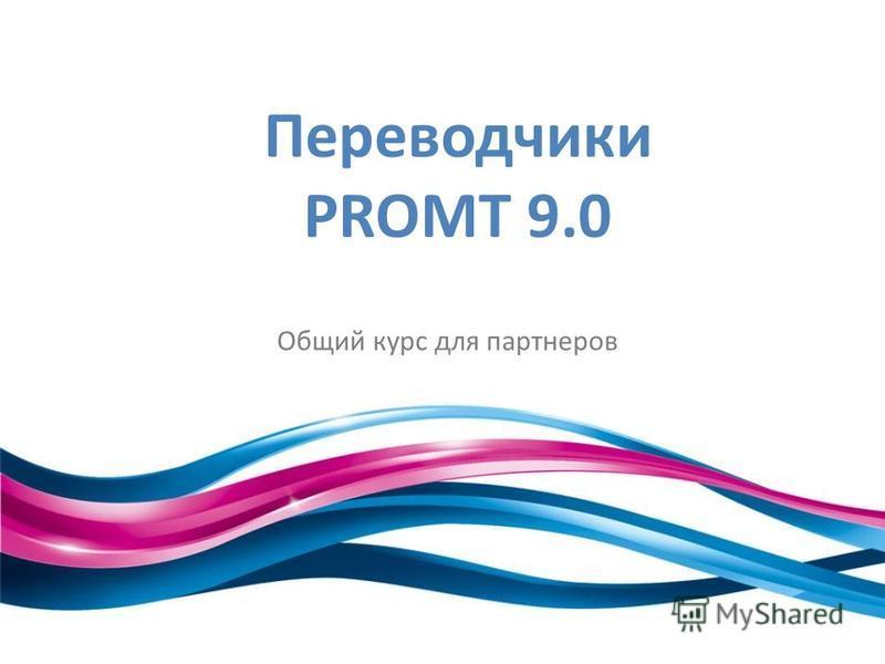 Переводчики PROMT 9.0 Общий курс для партнеров