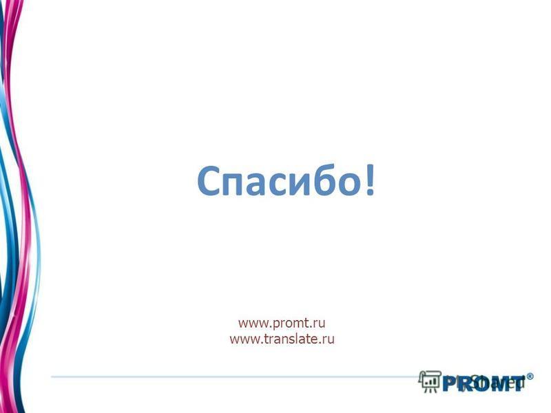 Спасибо! www.promt.ru www.translate.ru