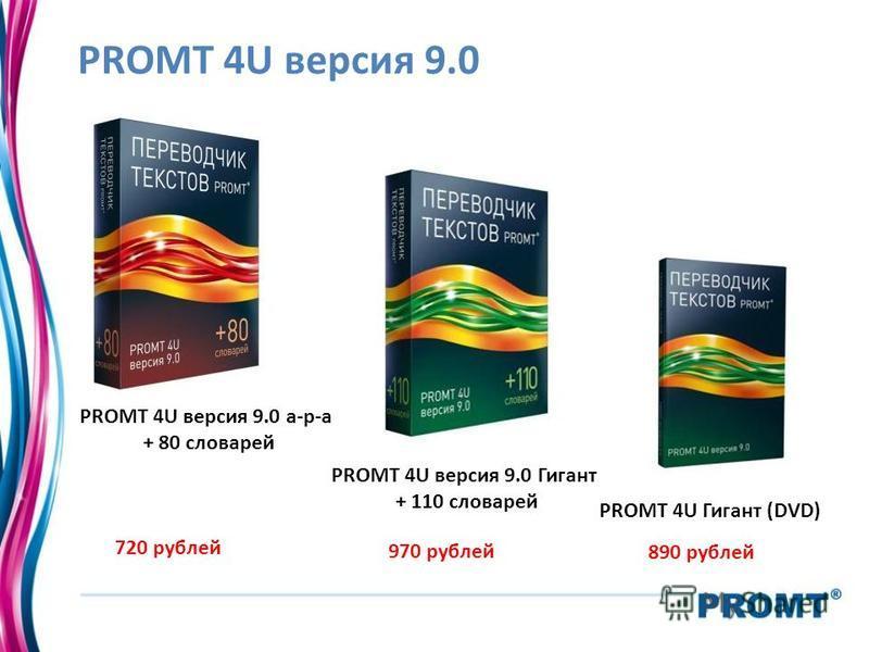 PROMT 4U версия 9.0 PROMT 4U версия 9.0 а-р-а + 80 словарей PROMT 4U версия 9.0 Гигант + 110 словарей PROMT 4U Гигант (DVD) 720 рублей 890 рублей 970 рублей