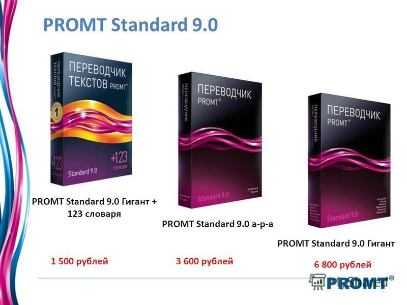 PROMT Standard 9.0 PROMT Standard 9.0 Гигант + 123 словаря PROMT Standard 9.0 а-р-а PROMT Standard 9.0 Гигант 1 500 рублей 3 600 рублей 6 800 рублей