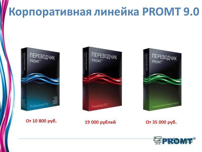 Корпоративная линейка PROMT 9.0 От 10 800 руб. От 35 000 руб.19 000 рублей