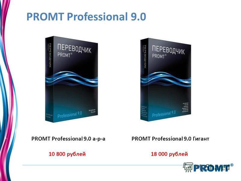PROMT Professional 9.0 PROMT Professional 9.0 а-р-аPROMT Professional 9.0 Гигант 10 800 рублей 18 000 рублей