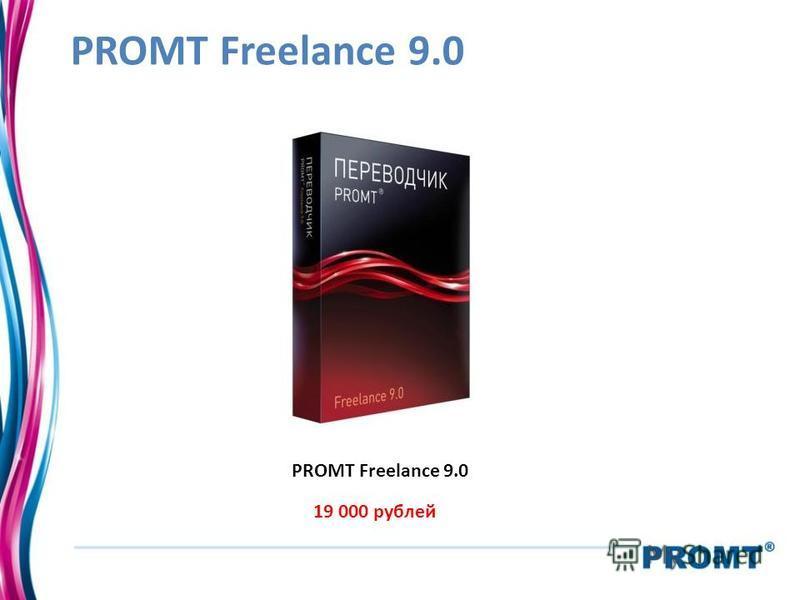 PROMT Freelance 9.0 19 000 рублей