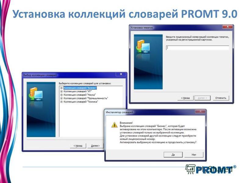 Установка коллекций словарей PROMT 9.0