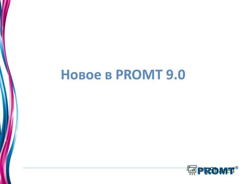 Новое в PROMT 9.0