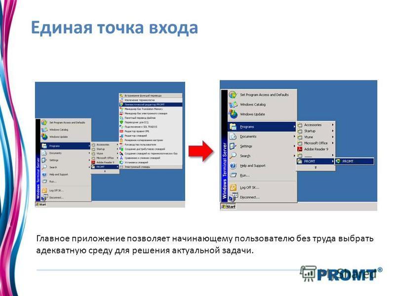 Единая точка входа Главное приложение позволяет начинающему пользователю без труда выбрать адекватную среду для решения актуальной задачи.