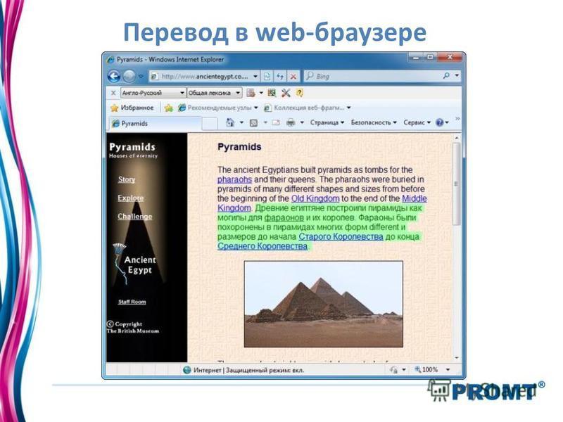 Перевод в web-браузере