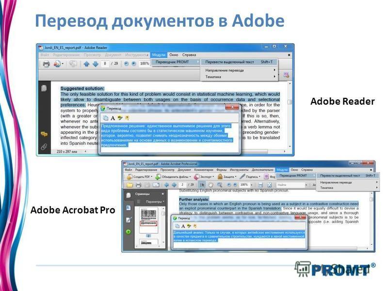 Перевод документов в Adobe Adobe Reader Adobe Acrobat Pro