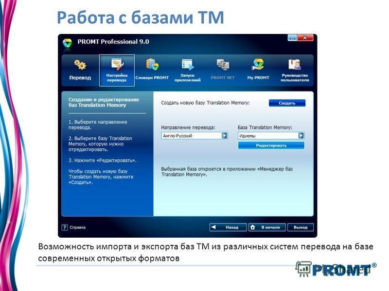 Работа с базами ТМ Возможность импорта и экспорта баз TM из различных систем перевода на базе современных открытых форматов