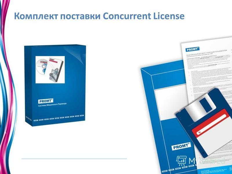 Комплект поставки Concurrent License