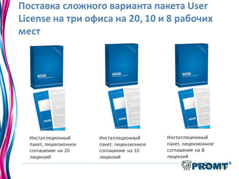 Поставка сложного варианта пакета User License на три офиса на 20, 10 и 8 рабочих мест Инсталляционный пакет, лицензионное соглашение на 20 лицензий Инсталляционный пакет, лицензионное соглашение на 10 лицензий Инсталляционный пакет, лицензионное сог