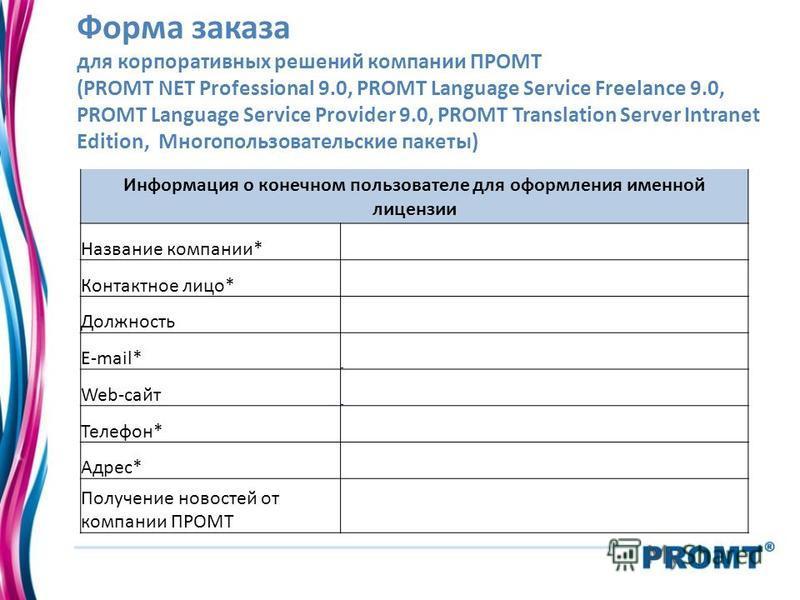 Форма заказа для корпоративных решений компании ПРОМТ (PROMT NET Professional 9.0, PROMT Language Service Freelance 9.0, PROMT Language Service Provider 9.0, PROMT Translation Server Intranet Edition, Многопользовательские пакеты) Информация о конечн