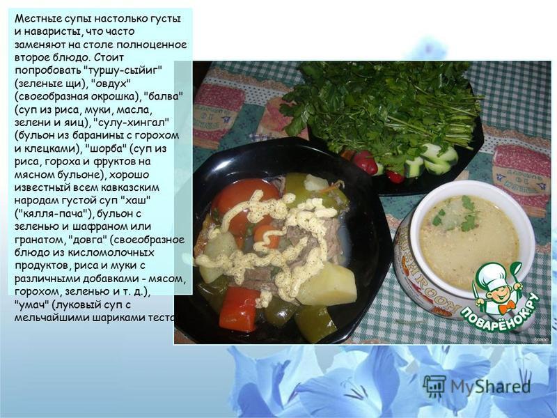 Местные супы настолько густы и наваристы, что часто заменяют на столе полноценное второе блюдо. Стоит попробовать