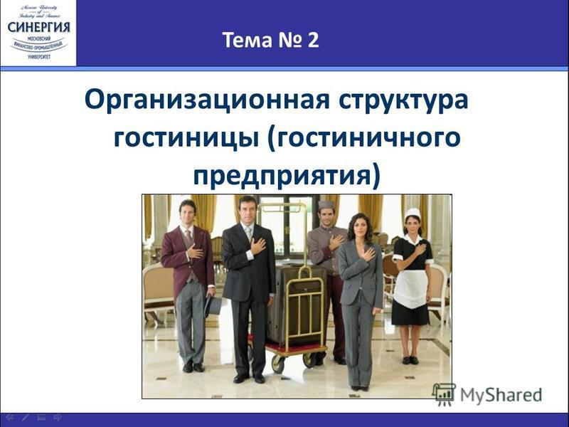 Тема 2 Организационная структура гостиницы (гостиничного предприятия)