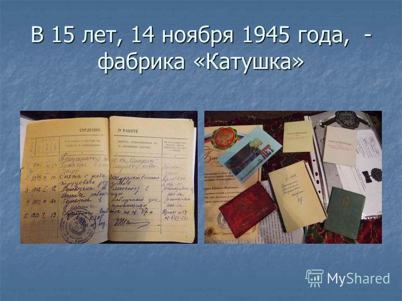 В 15 лет, 14 ноября 1945 года, - фабрика «Катушка»