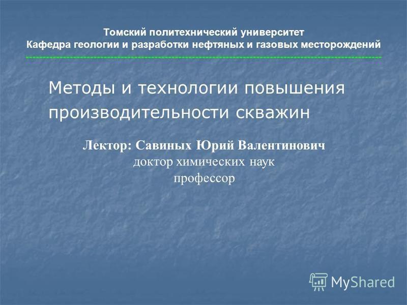 Томский политехнический университет Кафедра геологии и разработки нефтяных и газовых месторождений --------------------------------------------------------------------------------------------------------- Методы и технологии повышения производительно