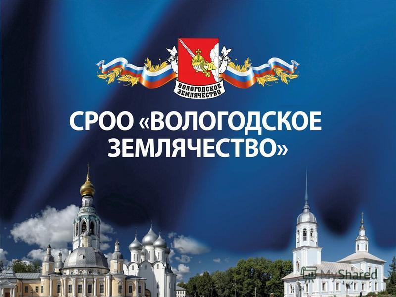 СРОО «Вологодское Землячество» Отчет о проделанной работе за 2013-2014 г.