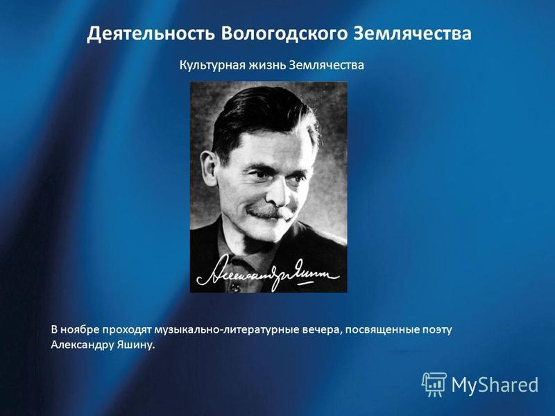 Деятельность Вологодского Землячества Культурная жизнь Землячества В ноябре проходят музыкально-литературные вечера, посвященные поэту Александру Яшину.