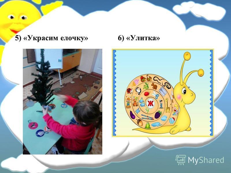 5) «Украсим елочку»6) «Улитка»