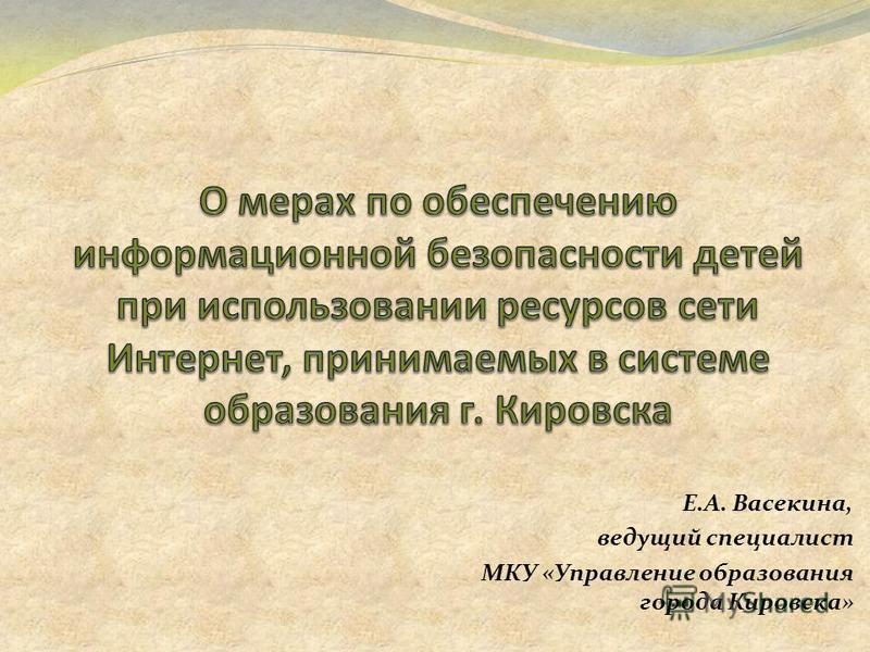 Е.А. Васекина, ведущий специалист МКУ «Управление образования города Кировска»