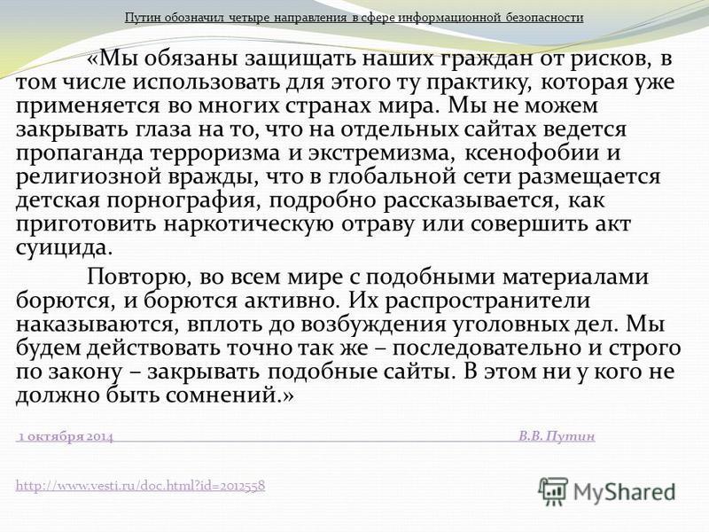 Путин обозначил четыре направления в сфере информационной безопасности «Мы обязаны защищать наших граждан от рисков, в том числе использовать для этого ту практику, которая уже применяется во многих странах мира. Мы не можем закрывать глаза на то, чт