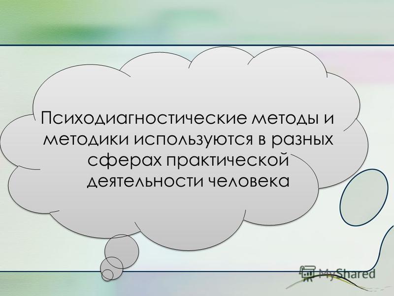 Психодиагностические методы и методики используются в разных сферах практической деятельности человека