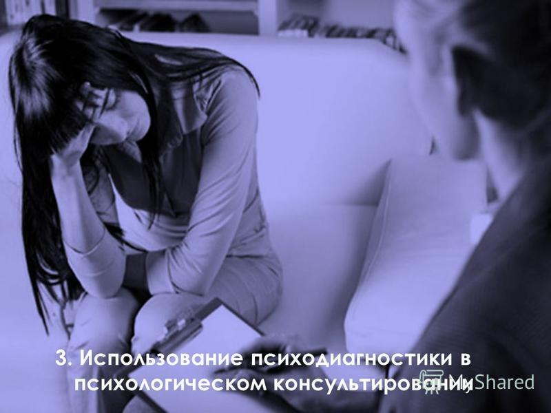 3. Использование психодиагностики в психологическом консультировании